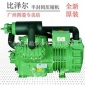 全新5P比泽尔半封闭压缩机5匹中高温冷库制冷专用压缩机组4FC-5.2